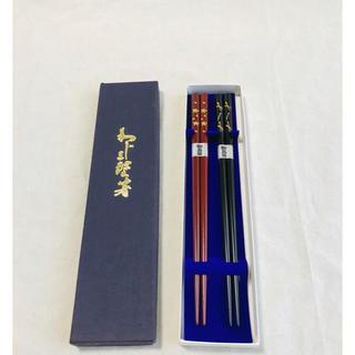 箸 輪島塗 夫婦箸(カトラリー/箸)