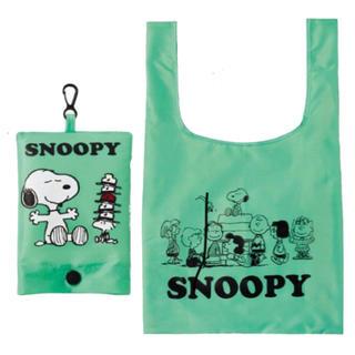 スヌーピー(SNOOPY)の新品 スヌーピー フック付き コンパクト エコバッグ コンビニバッグ グリーン(エコバッグ)