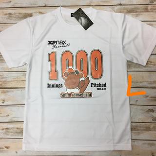 ザナックス(Xanax)のXanax 山口選手1000回登板記念Tシャツ 白 L 新品(記念品/関連グッズ)