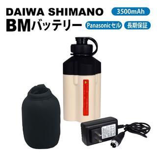 ダイワ(DAIWA)の互換 daiwa ダイワ シマノ 電動リール バッテリー 白 釣り(リール)