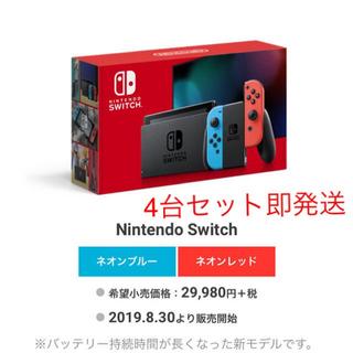 ニンテンドースイッチ(Nintendo Switch)の【4台セット即発送】ニンテンドースイッチ 本体 ネオン 新品未開封(家庭用ゲーム機本体)