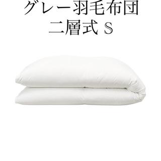ムジルシリョウヒン(MUJI (無印良品))の無印良品 新品 20aw品 グレー羽毛掛布団 二層式 シングル(布団)