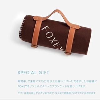 FOXEY - FOXEY  人気ノベルティ ブランケット