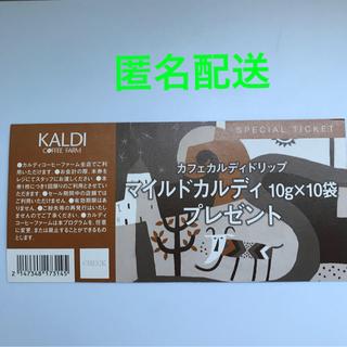 カルディ(KALDI)のカルディ スペシャルチケット 1枚(フード/ドリンク券)