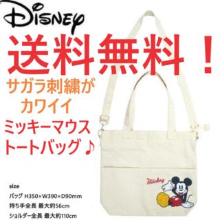 ディズニー(Disney)のミッキーマウス 2WAY トートバッグ サガラ刺繍 相良 ファスナー付き(トートバッグ)