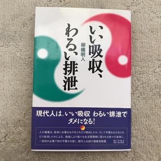 カドカワショテン(角川書店)のいい吸収、わるい排泄(健康/医学)