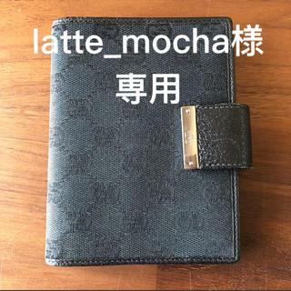 グッチ(Gucci)の♡latte_mocha様♡専用(手帳)