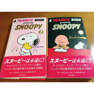 スヌーピー(SNOOPY)のA Peanuts book featuring Snoopy 2、3(住まい/暮らし/子育て)