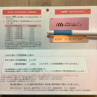 ミツコシ(三越)の三越伊勢丹HD 株主優待カード 10%割引 80万円(その他)