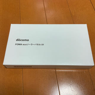 エヌティティドコモ(NTTdocomo)のNTT Docomo FOMA ecoソーラーパネル 01 未使用品(携帯電話本体)