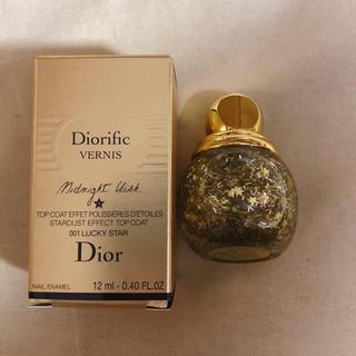 ディオール(Dior)のDior ディオリフィック トップ コート 001 ラッキースター(ネイルトップコート/ベースコート)