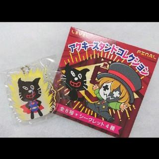 LEVEL5 アクキースタンドコレクション キヨ猫(その他)