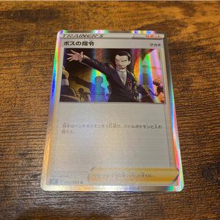 ポケモン(ポケモン)のポケモンカード ボスの司令(シングルカード)