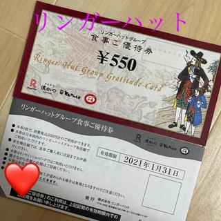 リンガーハット(リンガーハット)の♡リンガーハット 株主優待券♡ 11000円分 ♡(レストラン/食事券)