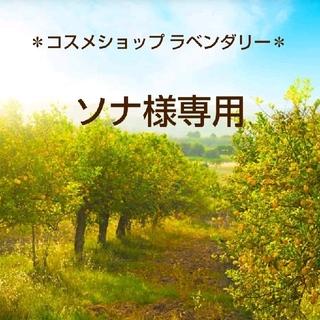 カネボウ(Kanebo)のソナ様専用(ブースター/導入液)
