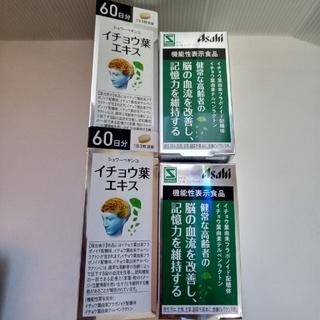 アサヒ - イチョウ葉エキス 記憶力を維持するに役立つ、60日、2点セット