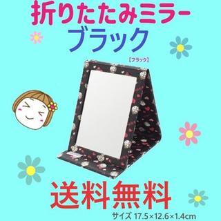激安!キキぷり 折りたたみ ミラー ブラック 鏡 折り畳み はな子 くまちゃん(ミラー)