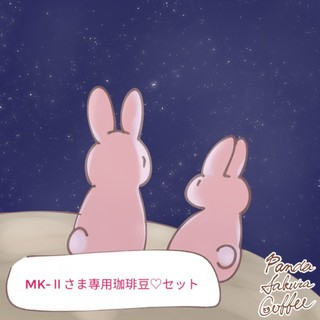 Mk-Ⅱさま専用珈琲豆♡セット☕️(コーヒー)