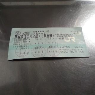 青春18きっぷ 2回分 返送不要 即日発送(鉄道乗車券)