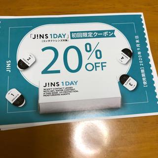 JINS - ジンズ   初回限定割引クーポン