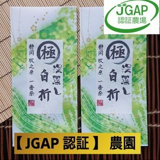極  白折 【JGAP 認証】2袋(茶)