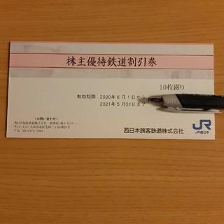 JR - JR西日本 株主優待券 10枚