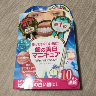 歯の美白 マニュキア(その他)