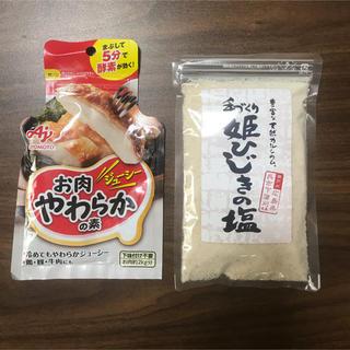 アジノモト(味の素)の手づくり姫ひじきの塩 お肉やわらかの素(調味料)