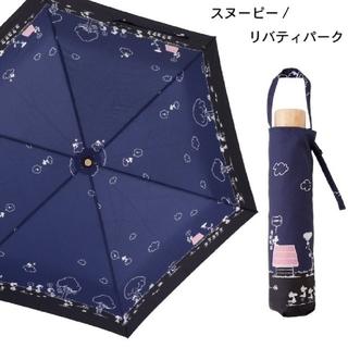 スヌーピー(SNOOPY)のスヌーピー 晴雨兼用折りたたみ傘B 日傘 折り畳み傘 リバティパーク(傘)