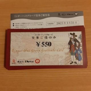 リンガーハット(リンガーハット)のリンガーハット 株主優待券 11000円分(レストラン/食事券)