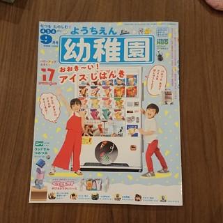 ショウガクカン(小学館)の幼稚園 2020年 09月号(絵本/児童書)