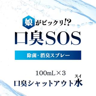 3  口臭シャットアウト水 口臭予防 口臭ケア マウスウォッシュ 歯周病(口臭防止/エチケット用品)