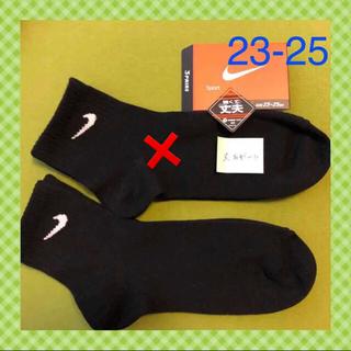 ナイキ(NIKE)の【ナイキ】 少し丈違い❣️足首丈 黒 靴下 2足組 NK-3AB(ソックス)