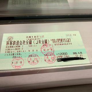 ジェイアール(JR)の青春18きっぷ 1回分 2020年夏期(鉄道乗車券)