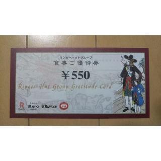リンガーハット 株主優待(レストラン/食事券)