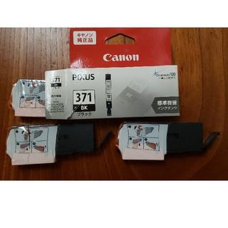Canon - 新品未使用◎キャノン 純正 インク 371 BK