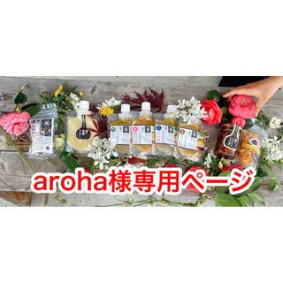 aroha様専用ページ(野菜)