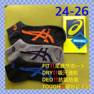 アシックス(asics)の【アシックス】通気性を高めるサポート設計 ❣️メンズ靴下 3足組 AS-14m(ソックス)
