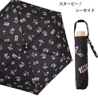 スヌーピー(SNOOPY)のスヌーピー 晴雨兼用折りたたみ傘D 日傘 折り畳み傘 シーサイド(傘)
