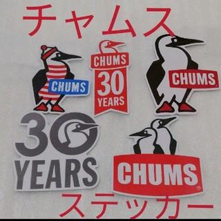 CHUMS - ★チャムスCHUMS★防水ステッカー5枚セット★