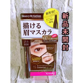 ヘビーローテーション(Heavy Rotation)のヘビーローテーション カラー&ラインコームアイブロー02ナチュラルブラウン新品(眉マスカラ)