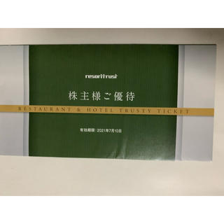 3割引 リゾートトラスト株主優待1枚(その他)