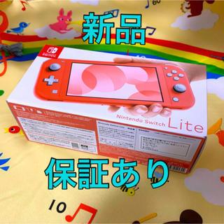 ニンテンドースイッチ(Nintendo Switch)の任天堂スイッチライト(Nintendo Switch  Lite)  コーラル (携帯用ゲーム機本体)