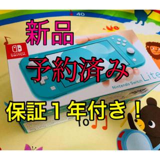 ニンテンドースイッチ(Nintendo Switch)の任天堂スイッチライト(Nintendo Switch  Lite) ターコイズ(携帯用ゲーム機本体)