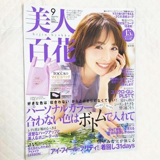 カドカワショテン(角川書店)の★美人百花9月号 雑誌のみ(ファッション)
