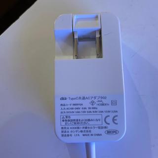 エーユー(au)のTypeC共通ACアダプタ02(バッテリー/充電器)