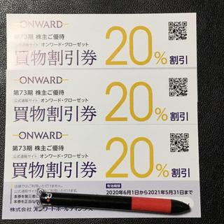 ニジュウサンク(23区)のオンワードクローゼット 株主優待 3枚 買物割引券(ショッピング)