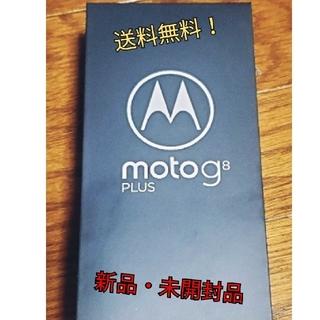 Motorola  moto g8 plus ポイズンベリー 未開封、送料込(スマートフォン本体)
