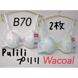 ワコール(Wacoal)のB70◎2枚セット プリリ2940 ワコール 学生ブラ 中学 高校 Pulili(ブラ)