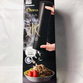 ドウシシャ(ドウシシャ)のドウシシャ大人のふわふわ氷かき器 ブラック(調理機器)